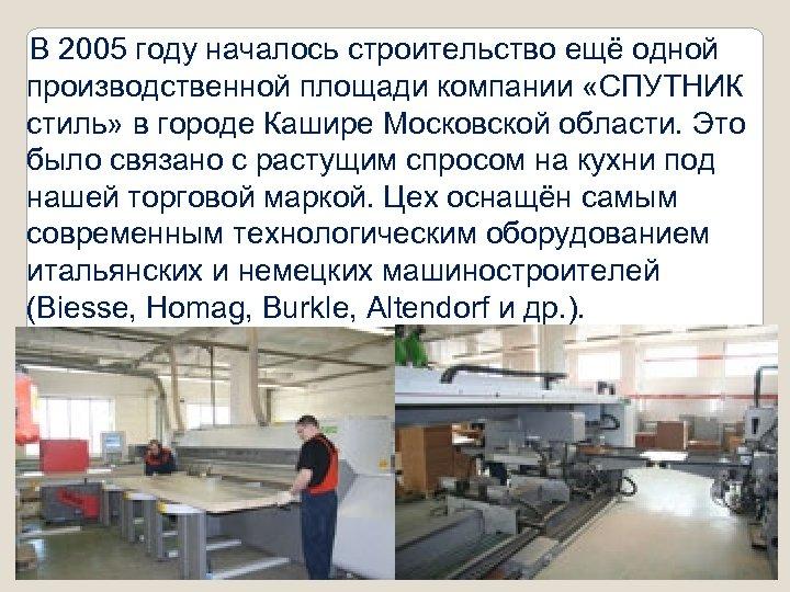 В 2005 году началось строительство ещё одной производственной площади компании «СПУТНИК стиль» в городе
