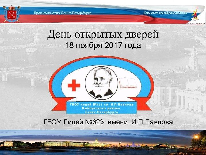 Правительство Санкт-Петербурга Комитет по образованию День открытых дверей 18 ноября 2017 года ГБОУ Лицей
