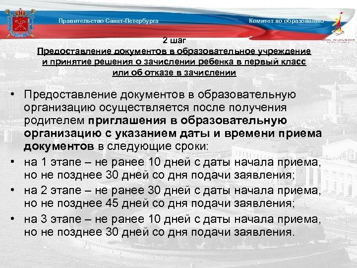 Правительство Санкт-Петербурга Комитет по образованию 2 шаг Предоставление документов в образовательное учреждение и принятие