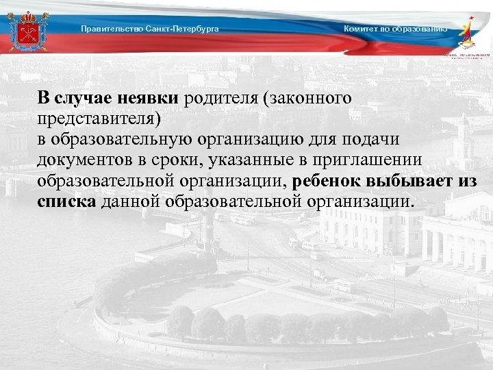 Правительство Санкт-Петербурга Комитет по образованию В случае неявки родителя (законного представителя) в образовательную организацию