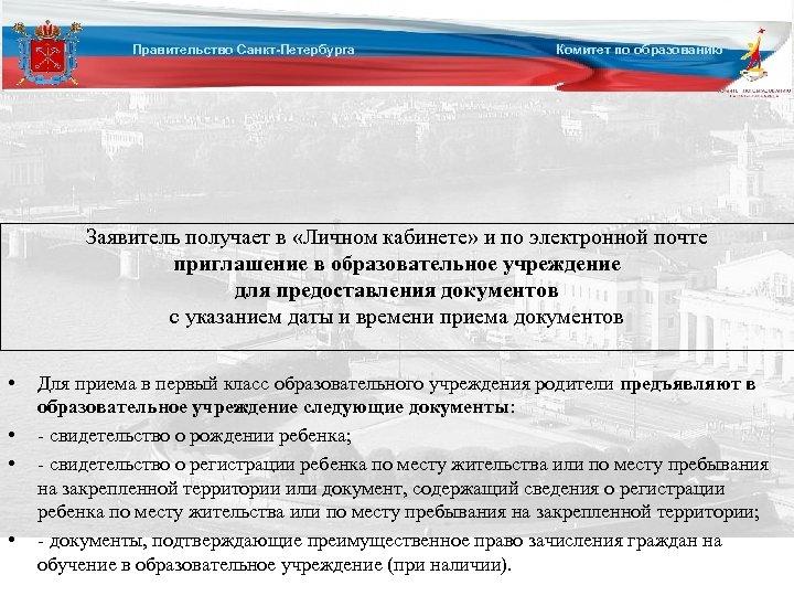 Правительство Санкт-Петербурга Комитет по образованию Заявитель получает в «Личном кабинете» и по электронной почте