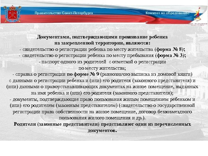 Правительство Санкт-Петербурга Комитет по образованию Документами, подтверждающими проживание ребенка на закрепленной территории, являются: -