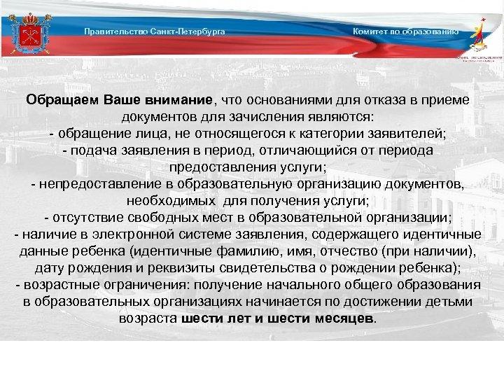 Правительство Санкт-Петербурга Комитет по образованию Обращаем Ваше внимание, что основаниями для отказа в приеме
