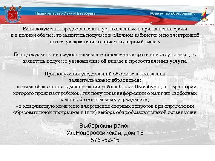 Правительство Санкт-Петербурга Комитет по образованию Если документы предоставлены в установленные в приглашении сроки и