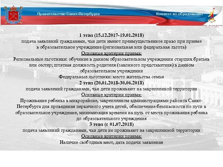 Правительство Санкт-Петербурга Комитет по образованию Этапы подачи заявлений 1 этап (15. 12. 2017 -19.