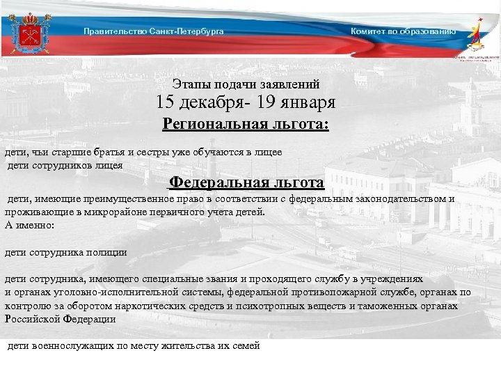 Правительство Санкт-Петербурга Комитет по образованию Этапы подачи заявлений 15 декабря- 19 января Региональная льгота: