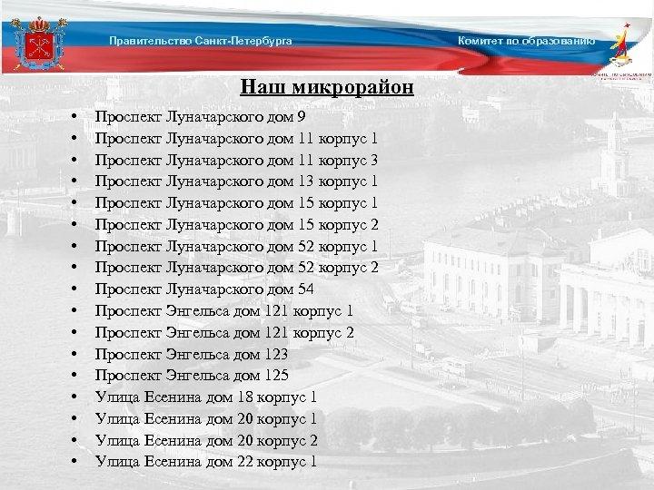 Правительство Санкт-Петербурга Наш микрорайон • • • • • Проспект Луначарского дом 9 Проспект