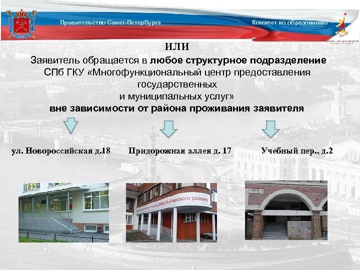 Правительство Санкт-Петербурга Комитет по образованию или Заявитель обращается в любое структурное подразделение СПб ГКУ