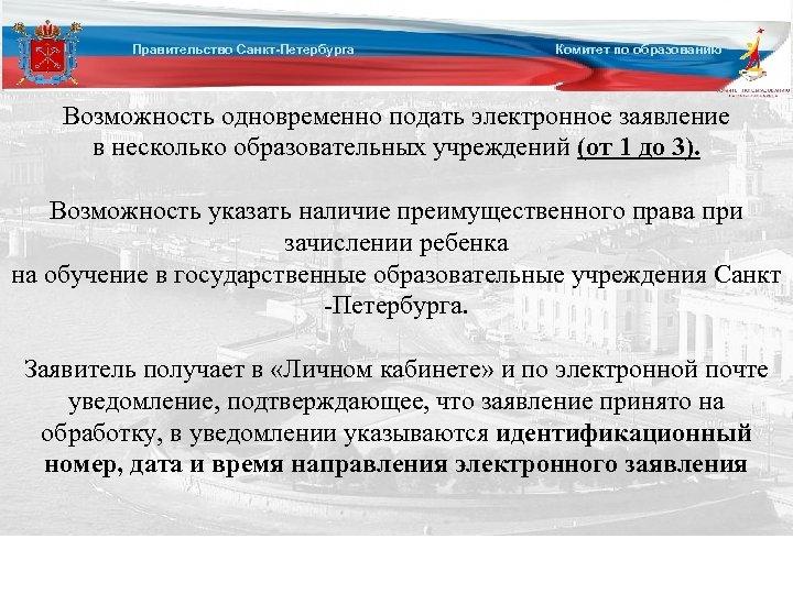 Правительство Санкт-Петербурга Комитет по образованию Особенности приема в первый класс Возможность одновременно подать электронное