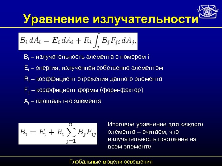 Уравнение излучательности Bi – излучательность элемента с номером i Ei – энергия, излученная собственно