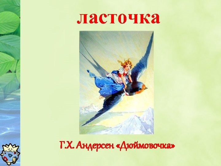 ласточка Г. Х. Андерсен «Дюймовочка»