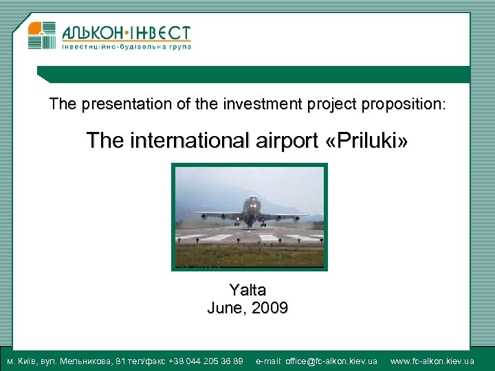 The presentation of the investment project proposition: The international airport «Priluki» Yalta June, 2009