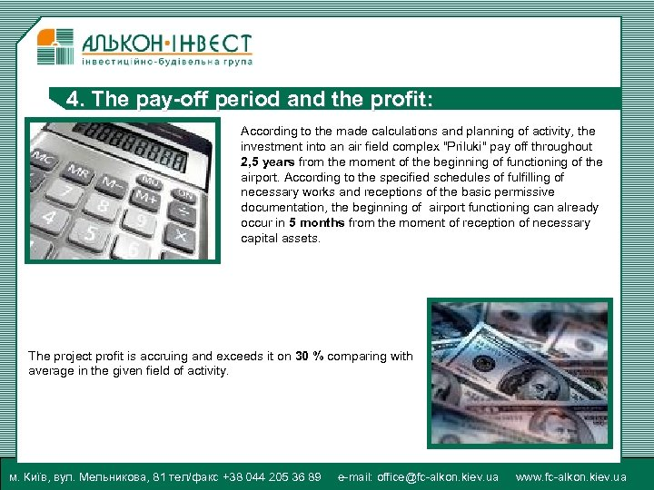 4. The pay-off period and the profit: According to the made calculations and planning