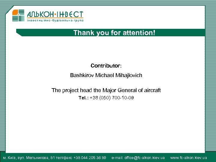 Thank you for attention! Contributor: Bashkirov Michael Mihajlovich The project head the Major General