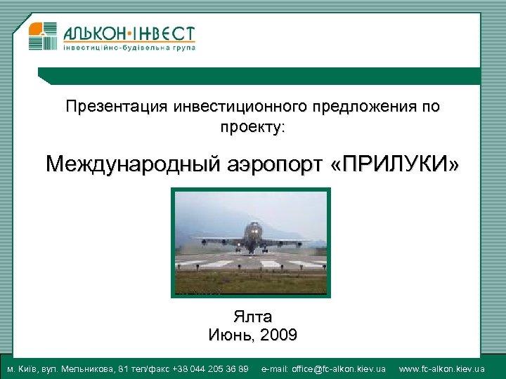 Презентация инвестиционного предложения по проекту: Международный аэропорт «ПРИЛУКИ» Ялта Июнь, 2009 м. Київ, вул.