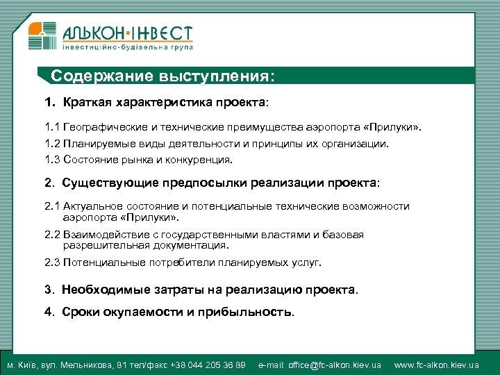 Содержание выступления: 1. Краткая характеристика проекта: 1. 1 Географические и технические преимущества аэропорта «Прилуки»