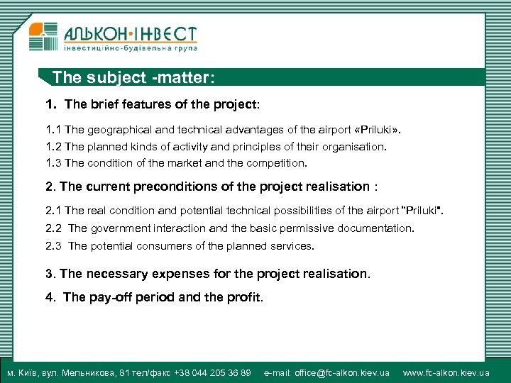 The subject -matter: 1. The brief features of the project: 1. 1 The geographical