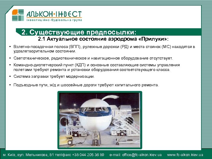 2. Существующие предпосылки: 2. 1 Актуальное состояние аэродрома «Прилуки» : • Взлетно-посадочная полоса (ВПП),