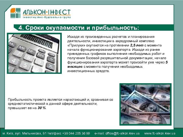 4. Сроки окупаемости и прибыльность: Исходя из произведенных расчетов и планирования деятельности, инвестиции в