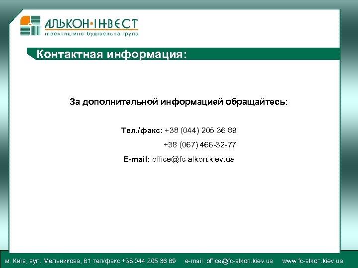 Контактная информация: За дополнительной информацией обращайтесь: Тел. /факс: +38 (044) 205 36 89 +38