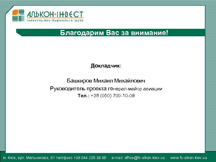 Благодарим Вас за внимание! Докладчик: Башкиров Михаил Михайлович Руководитель проекта генерал-майор авиации Тел. :