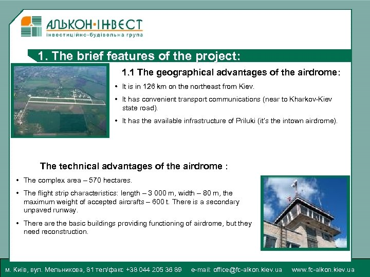 1. The brief features of the project: 1. 1 The geographical advantages of the