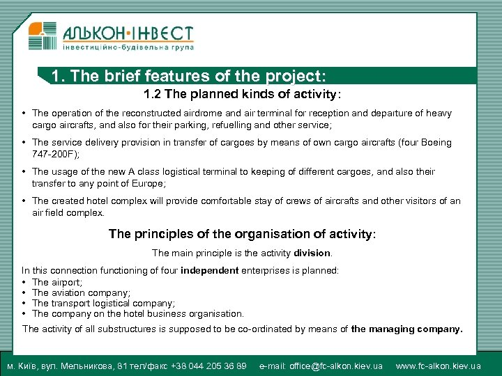 1. The brief features of the project: 1. 2 The planned kinds of activity: