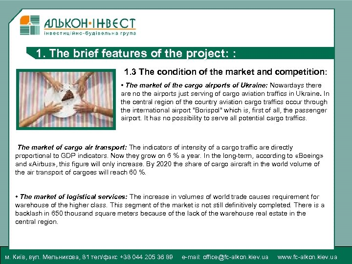 1. The brief features of the project: : 1. 3 The condition of the