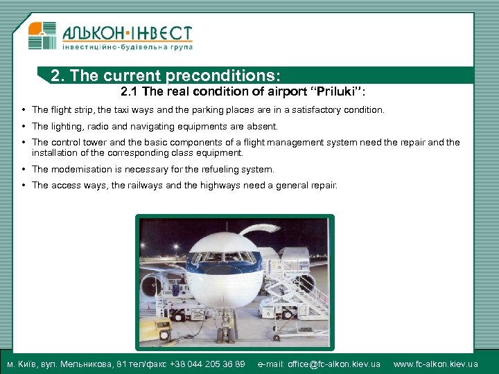 """2. The current preconditions: 2. 1 The real condition of airport """"Priluki"""": • The"""