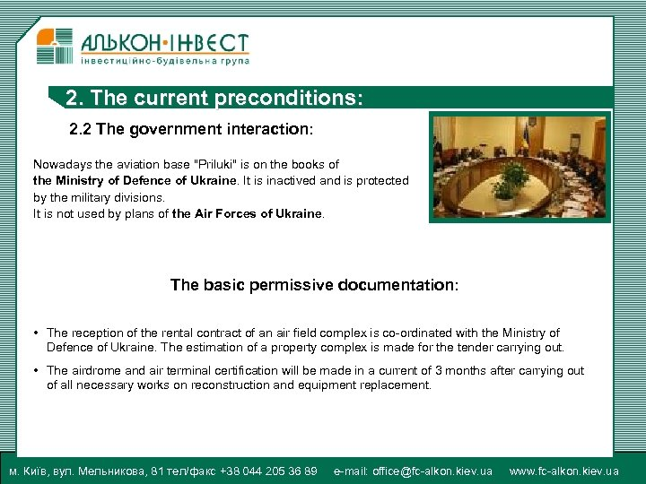 2. The current preconditions: 2. 2 The government interaction: Nowadays the aviation base