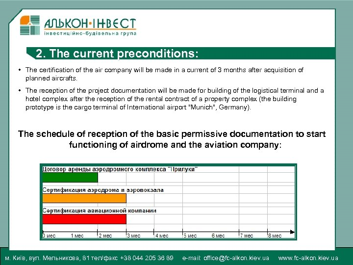 2. The current preconditions: • The certification of the air company will be made