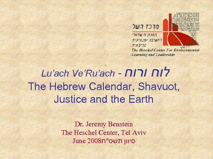 Lu'ach Ve'Ru'ach - לוח ורוח The Hebrew Calendar, Shavuot, Justice and the Earth Dr.