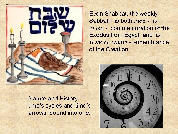 Even Shabbat, the weekly Sabbath, is both זכר ליציאת - מצרים commemoration of the