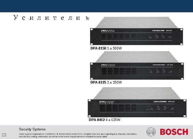 Усилители мощности DPA 8150 1 x 500 W DPA 8225 2 x 250