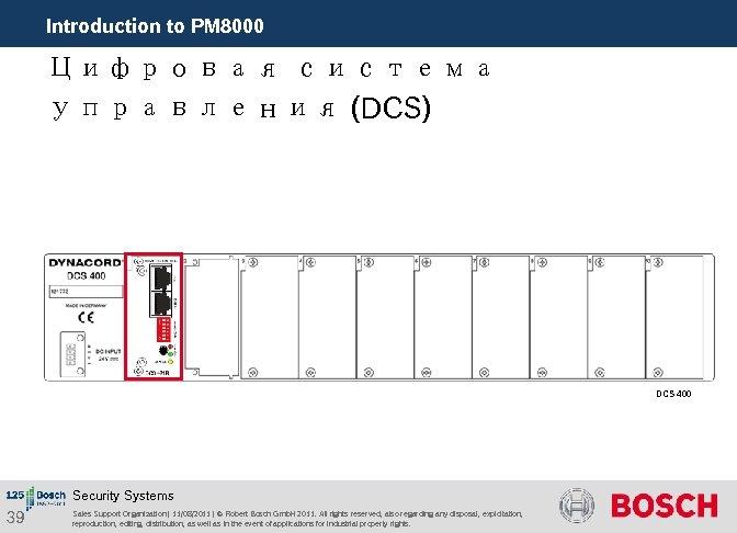 Introduction to PM 8000 Цифровая система управления (DCS) DCS 400 Security Systems 39 Sales