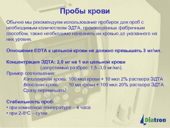 Пробы крови Обычно мы рекомендуем использование пробирок для проб с необходимым количеством ЭДТА, произведенных