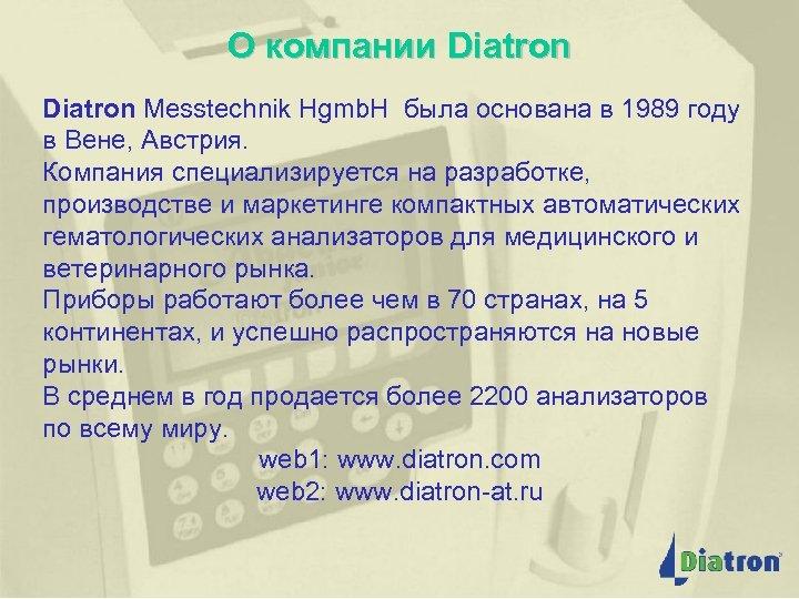 О компании Diatron Messtechnik Hgmb. H была основана в 1989 году в Вене, Австрия.