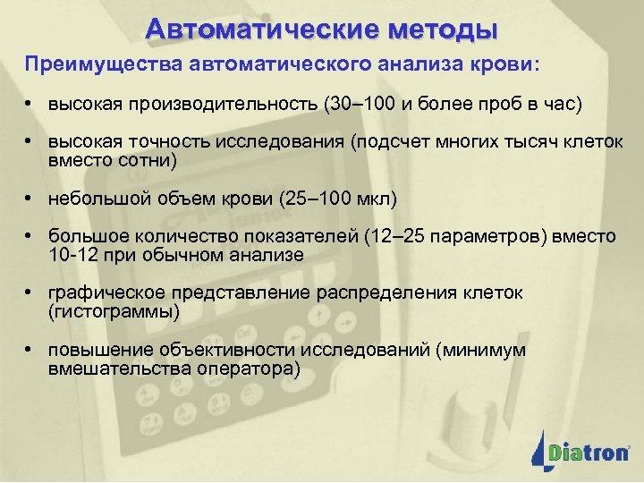 Автоматические методы Преимущества автоматического анализа крови: • высокая производительность (30– 100 и более проб