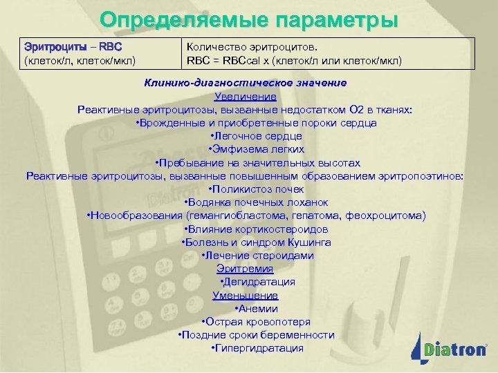 Определяемые параметры Эритроциты – RBC (клеток/л, клеток/мкл) Количество эритроцитов. RBC = RBCcal x (клеток/л