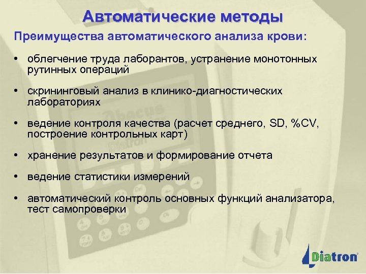 Автоматические методы Преимущества автоматического анализа крови: • облегчение труда лаборантов, устранение монотонных рутинных операций
