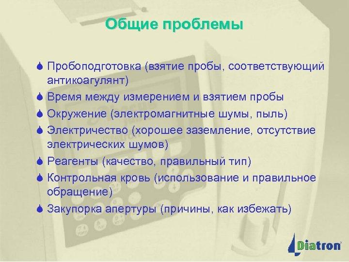 Общие проблемы S Пробоподготовка (взятие пробы, соответствующий антикоагулянт) S Время между измерением и взятием