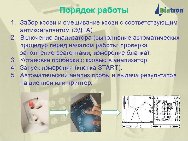 Порядок работы 1. Забор крови и смешивание крови с соответствующим антикоагулянтом (ЭДТА). 2. Включение