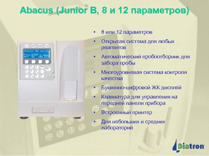 Abacus (Junior B, 8 и 12 параметров) • 8 или 12 параметров • Открытая