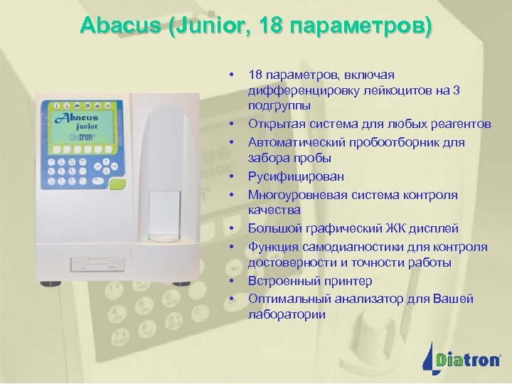 Abacus (Junior, 18 параметров) • • • 18 параметров, включая дифференцировку лейкоцитов на 3