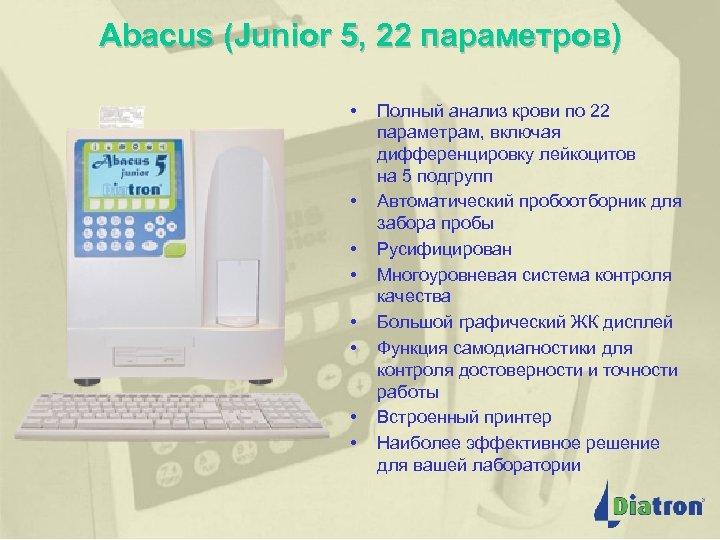 Abacus (Junior 5, 22 параметров) • • Полный анализ крови по 22 параметрам, включая