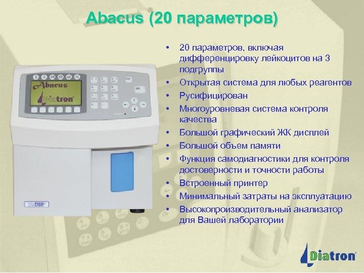 Abacus (20 параметров) • • • 20 параметров, включая дифференцировку лейкоцитов на 3 подгруппы