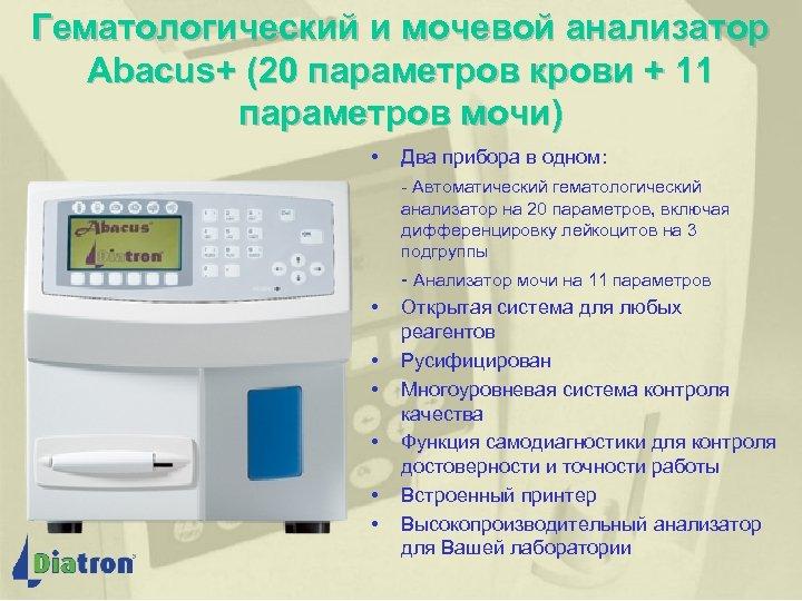 Гематологический и мочевой анализатор Abacus+ (20 параметров крови + 11 параметров мочи) • Два