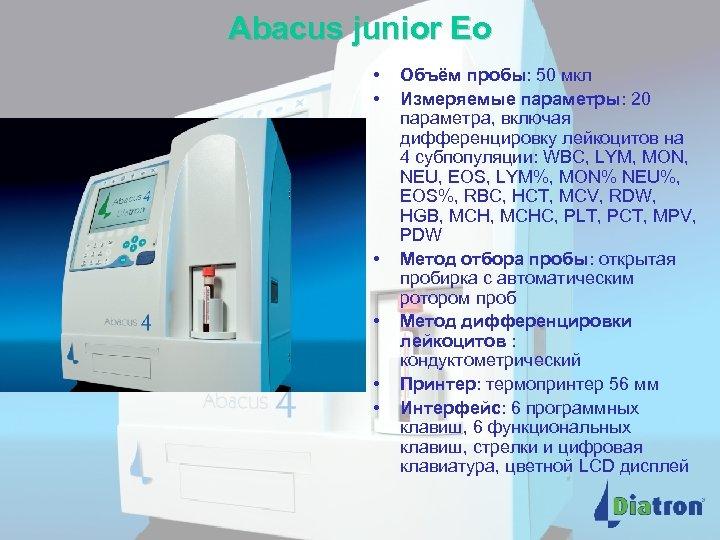 Abacus junior Eo • • • Объём пробы: 50 мкл Измеряемые параметры: 20 параметра,