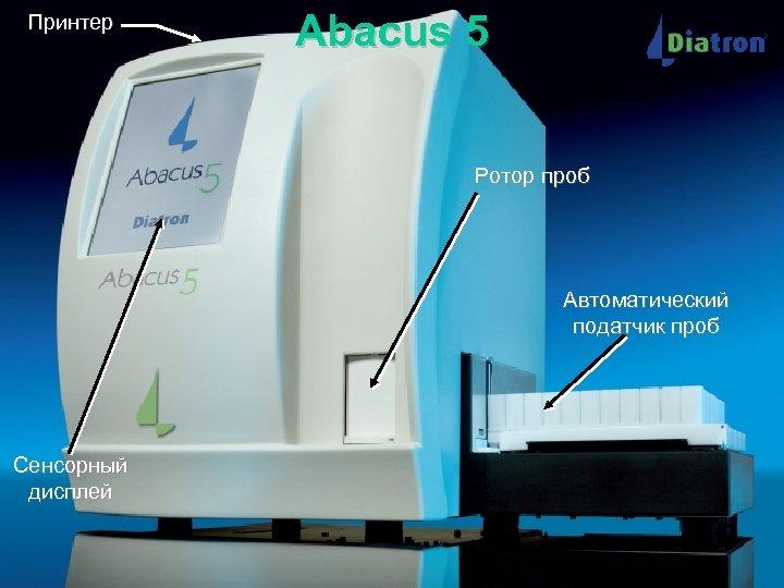 Принтер Abacus 5 Ротор проб Автоматический податчик проб Сенсорный дисплей