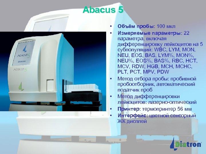 Abacus 5 • • • Объём пробы: 100 мкл Измеряемые параметры: 22 параметра, включая